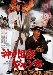 Réunis dans : Kobe Kokusai Gang (1975)