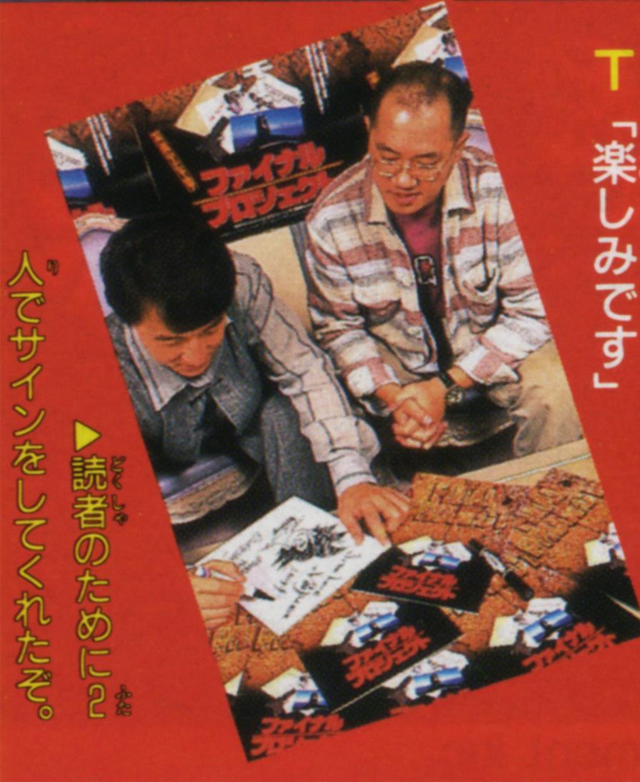 Toriyama & Chan