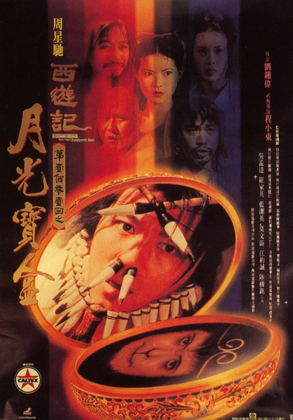 chinese odyssey part1