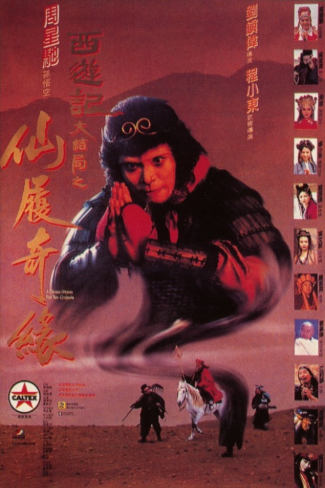 chinese odyssey part2