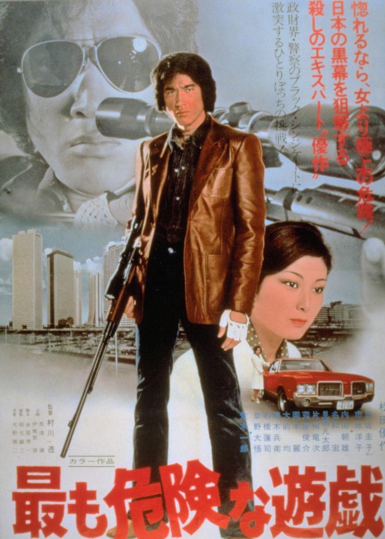 mottomo kiken na yugi poster1