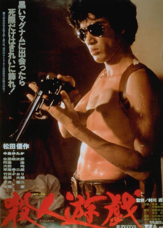 satsujin yugi poster