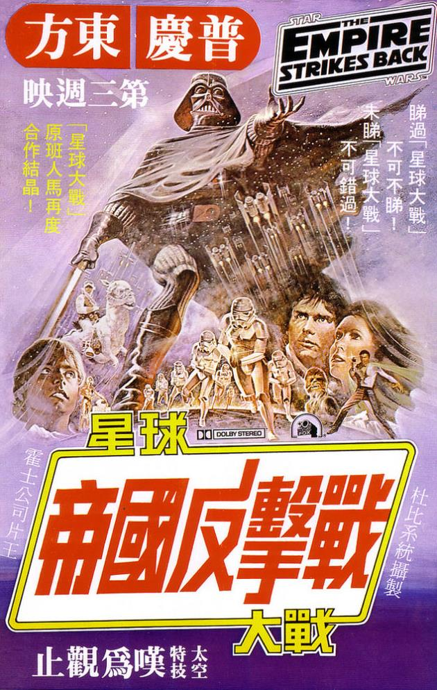 STAR WARS CHINESE POSTER1
